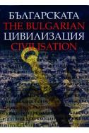 Българската цивилизация. The Bulgarian Civilization