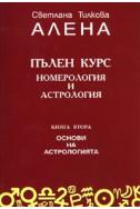 Пълен курс номерология и астрология - книга 2