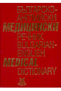 Българско-английски медицински речник. Bulgarian-english medical dictionary