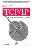 Windows NT TCP-IP Мрежово администриране
