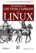 Изграждане на сигурни сървъри под LINUX