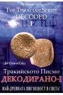 Тракийското Писмо Декодирано 1