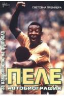За изкуството на футбола: автобиография