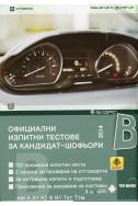 Официални изпитни тестове за кандидат-шофьори 2014