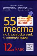 55 теста по български език и литература - 12. клас