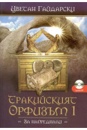 Тракийският Орфизъм + DVD