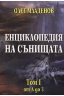 Енциклопедия на сънищата - том 1: от А до З