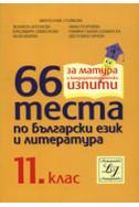 66 теста по български език и литература за 11. клас