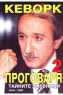 Кеворк проговаря 2: Тайните дневници 2004-2008