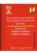 Българско-италиански. Италианско-български речник - джобен формат