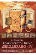 Тракийското Писмо Декодирано 4