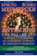 Antiaging - том втори
