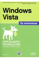 Windows Vista за начинаещи
