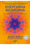 Енергийна медицина + 2 DVD
