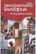 Непознатата България: 46 възможни посоки