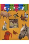 Животните във фермата