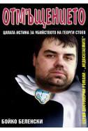 Отмъщението: Цялата истина за убийството на Георги Стоев
