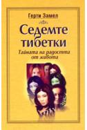 Седемте тибетки