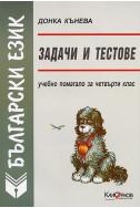 Задачи и тестове по Български език за 4. клас