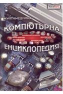 Мултимедийна компютърна енциклопедия CD