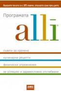 Програмата alli