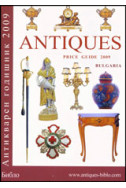 Antiques Price Guide Bulgaria 2009. Антикварен годишник 2009