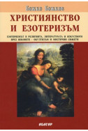 Християнство и езотеризъм