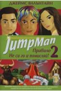 JumpMan Правило 2: Не си го и помисляй!