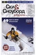 Ски & Сноуборд в Европа