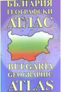 България географски атлас