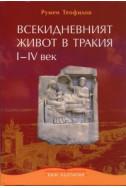 Всекидневният живот в Тракия I - IV век