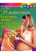 Питание будущей мамы и грудного младенца