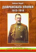 Дойранската епопея 1915-1918