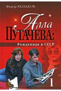Алла Пугачева. Рожденная в СССР