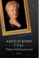 Ангелският глас - Райна Кабаиванска