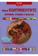 Научи континентите