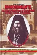 Виновниците за погрома на България през 1913 година