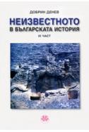 Неизвестното в българскатa история - ІIІ част