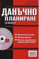 Данъчно планиране за бизнеса + CD