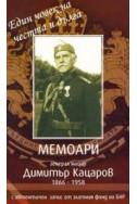 Мемоари - генерал Димитър Кацаров + CD