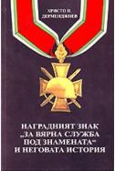 Наградният знак За вярна служба под знамената  и неговата история