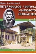 Петър Миндов Чинтула и неговото потомство