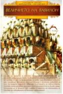 Величието на Вавилон . Книга 2