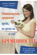 Оптималното хранене преди, по време на и след бременността