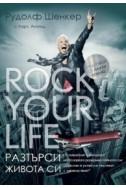 Rock your life - Разтърси живота си