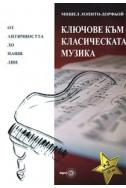 Ключове към класическата музика от античността до наши дни