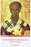 Св. Климент Охридски. Живот и дейност