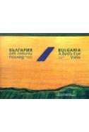 България от птичи поглед - 222 снимки от въздуха