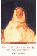 Папството и българите през Средновековието