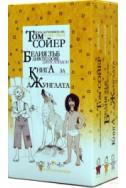 Комплект 3 книги: Том Сойер, Белия зъб, Книга за джунглата